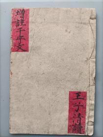民国早期《增注千字文》一本