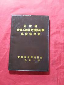 1991年安徽省建筑工程补充预算定额单位估价表(32开塑皮)