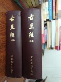 古兰经(上下册合售,汉文、阿拉伯文、小儿锦对照)