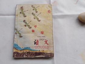 六年制小学课本语文第一册 1986年新疆印