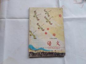 六年制小学课本语文第一册 1986年印 品相不错,应当是老师用书,只有少量笔迹