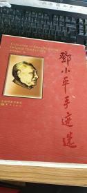 邓小平手迹选(全四卷)