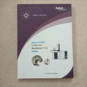 Agilent GCMSD标准操作培训 Masshunter 中文版(气质联用标准操作培训)(R3900A)