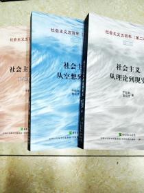 DI2114026 社会主义五百年【1-3卷】社会主义从空想到科学社会主义从理论到现实社会主义在中国1919-1965