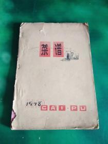 菜谱(1978老菜谱)油印本