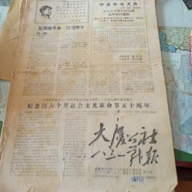32.文革小报《八三一战报、大庆公社联合版》(1967.11.17)