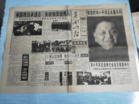 芜湖晚报1997-2-25