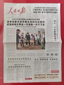人民日报2017年3月30日。参加首都义务植树活动。(24版全)