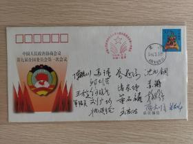 九届政协会议纪念封,王方定,王淀佐等科技届全体政协委员签名封