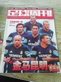 足球周刊2003 NO.73 金马昆明 带大球星卡2张