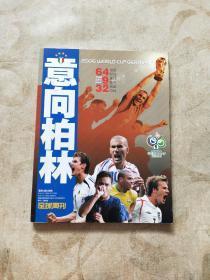 意向柏林2006世界杯珍藏版