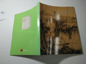 嘉德四季中国书画(十)