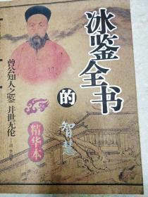 DI2121430 冰鉴全书的智慧精华本(一版一印)