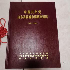 中国共产党山东省临清市组织史资料(1931—1987)
