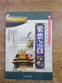 细说中国宫廷生活·紫禁城之巅掠影