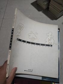 罗书森水彩画选集一黑龙江省现代水彩画院系列丛书