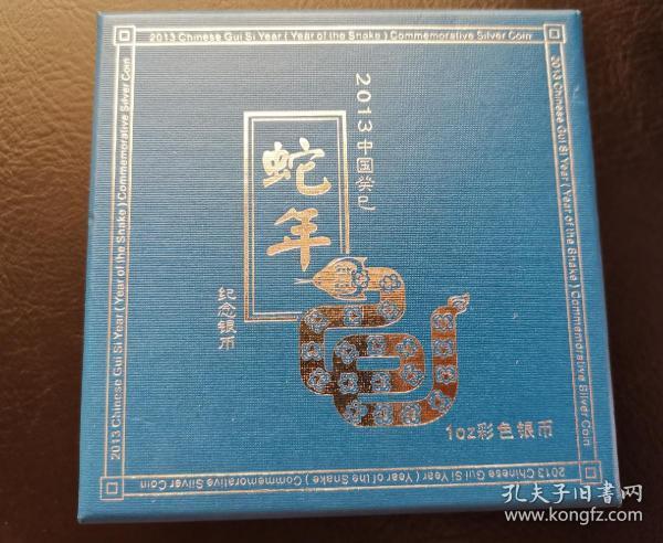 2013蛇年生肖彩色银币,全品