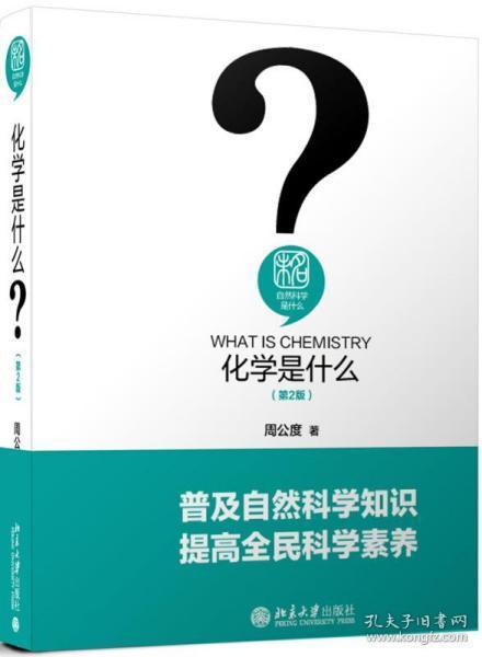 化学是什么(第2版)