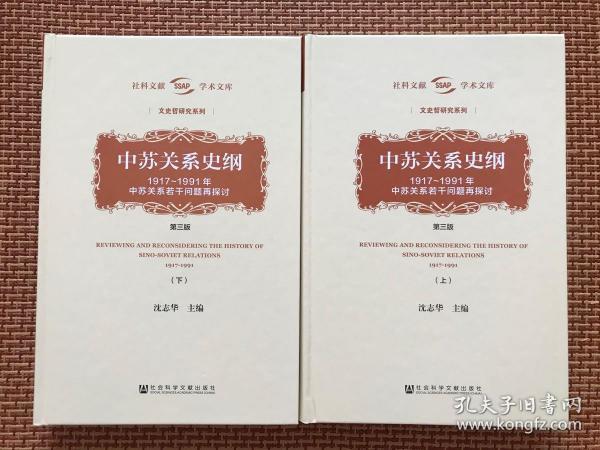 历史学家沈志华签名钤印、    李丹慧教授签名 中苏关系史纲 精装上下册