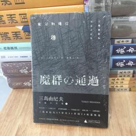 三岛由纪夫短篇小说集  魔群的通过
