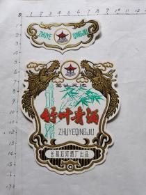 老酒标:竹叶青酒 酒标+颈标 一套(葛仙灵池牌丶长葛后河酒厂出品)少见  见书影及描述