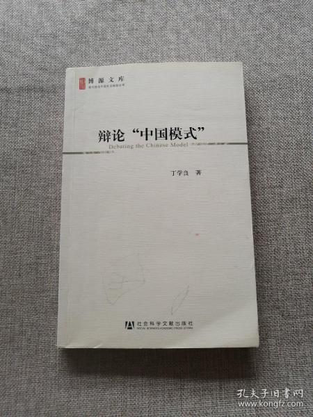 辩论中国模式