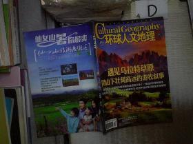 环球人文地理    2016  9  ..