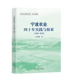 宁波农业四十年实践与探索,揭示宁波发展的轨迹