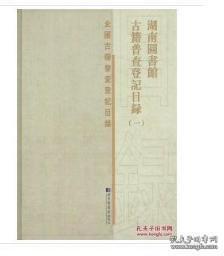 湖南图书馆古籍普查登记目录(全四册 正版)