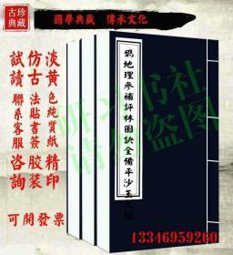 【复印件】镌地理参补评林图诀全备平沙玉尺经-题(元)刘秉忠撰