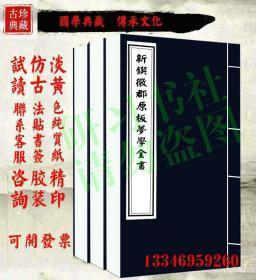 【复印件】新锲徽郡原板梦学全书-不著撰者