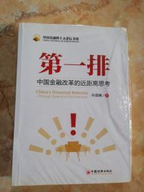 第一排:中国金融改革的近距离思考