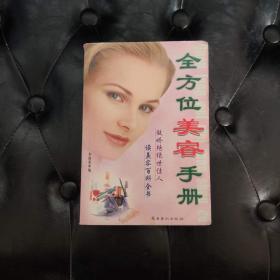 全方位美容手册 李晓霏