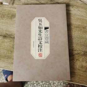 吴玉如先生诗文校注(书宜斋藏)