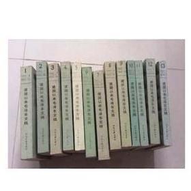 建国以来毛泽东文稿全套13册