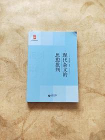 中学生思辨读本:现代杂文的思想批判