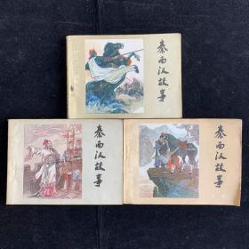 秦西汉故事,3本一套(中国历史故事)