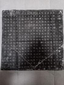 【唐代】许子顺拓片 原石原拓 内容完整 字迹清晰 拓工精湛  书法精美