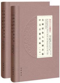 美国耶鲁大学图书馆中文古籍目录(全二册)正版