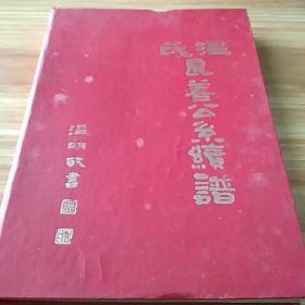 梅县石坑 兴宁黄槐 温氏良善公系续谱(中国广东梅州客家族谱)