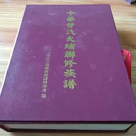 中华曾氏大埔联修族谱(中国广东梅州客家族谱)