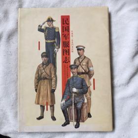 民国军服图志   (小8开精装.铜版纸彩印) 如图,有点水印