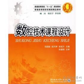 正版 数控技术课程设计 范超毅 赵天婵 吴斌方 9787560940038 华中科技大学