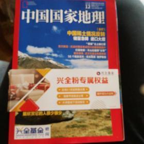 中国国家地理2019.12,赠四川阿坝附刊