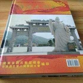 广东刘氏(第八届世刘大会典藏专刊)