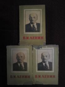 FLX28 俄文原版:列宁选集(1-3卷全三册、精装有护封、护封有破损、内页完好、)