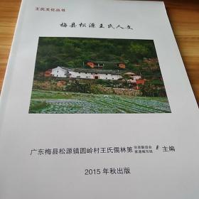 梅县松源王氏人文(中国广东梅州客家族谱)