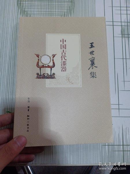 中国古代漆器