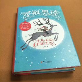 圣诞男孩:一本适合所有大人和孩子一起读的童话