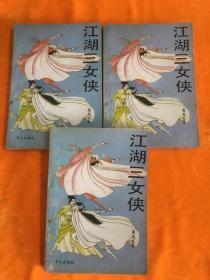 江湖三女侠(上中下)
